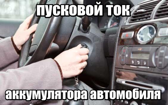 завести авто