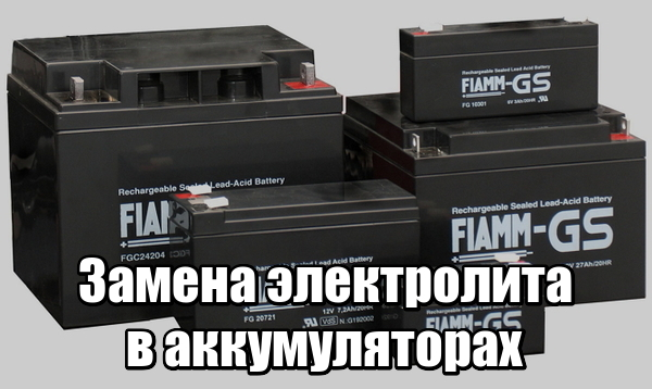 разновидности аккумуляторных батарей