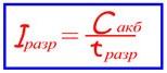 формула расчета режима разряда
